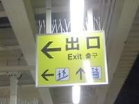 標識・看板