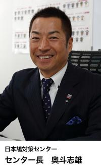 日本鳩対策センター センター長 奥斗志雄
