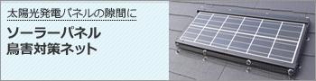 太陽光発電パネルの隙間に ソーラーパネル鳥害対策セット