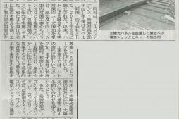 循環経済新聞_20160118