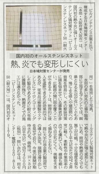 20171004建設通信新聞