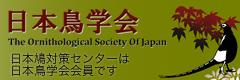 日本鳥学会