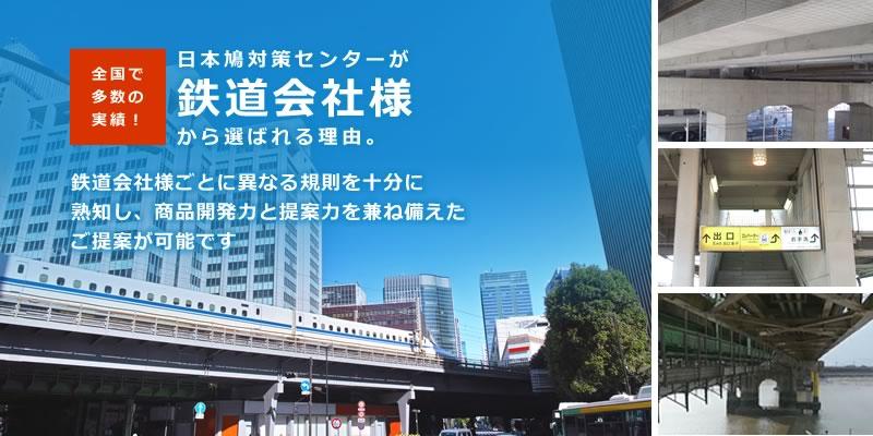 日本鳩対策センターが鉄道会社様から選ばれる理由。