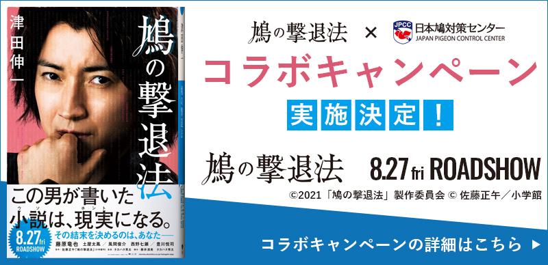 鳩の撃退法×日本鳩対策センター コラボキャンペーン