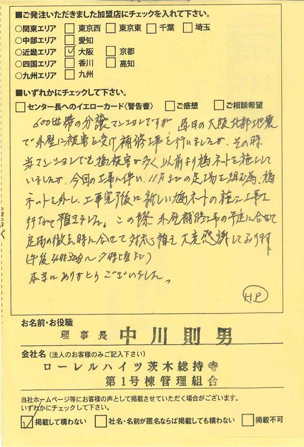 ローレルハイツ茨木総持寺第1号棟管理組合様