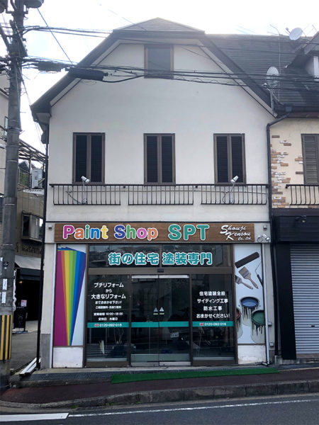 日本鳩対策センター愛知