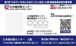 日本鳩対策センター 名刺